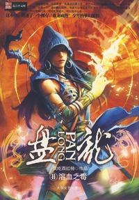 image_panlong-novel_large